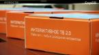 «Ростелеком» презентовал новое ОТТ-решение «Интерактивное ТВ 2.0»