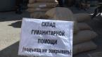 """30 """"саратовских"""" тонн для Донецка"""