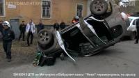 На Мичурина автомобиль «Нива — Шевроле» перевернулась на крышу